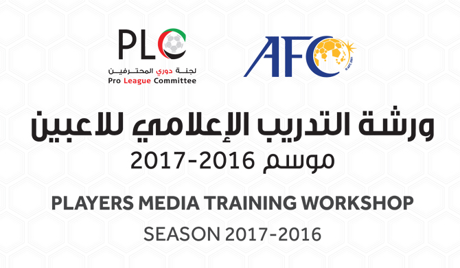 PLC Organises Media Training Workshop for AGL Players